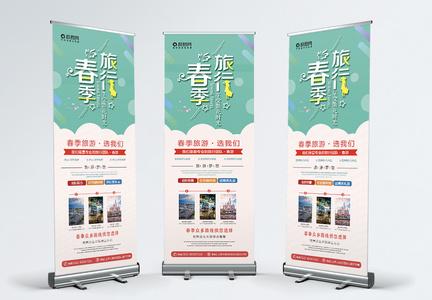 简约清新时尚春季旅行社旅游活动促销宣传X展架易拉宝图片