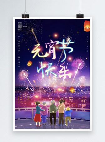 浪漫烟花元宵节海报