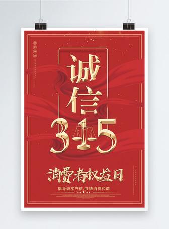 诚信315消费者维权日海报