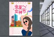 插画风宠爱女神节节日快乐海报图片