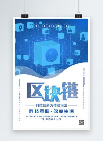 区块链科技海报