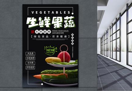 生鲜果蔬海报图片