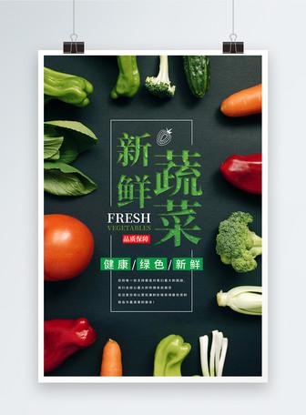 绿色新鲜蔬菜海报