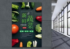 绿色新鲜蔬菜海报图片