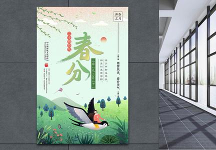 绿色清新二十四节气之春分海报图片