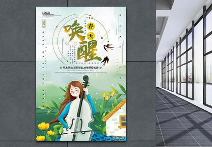 小清新唯美风唤醒春天海报图片