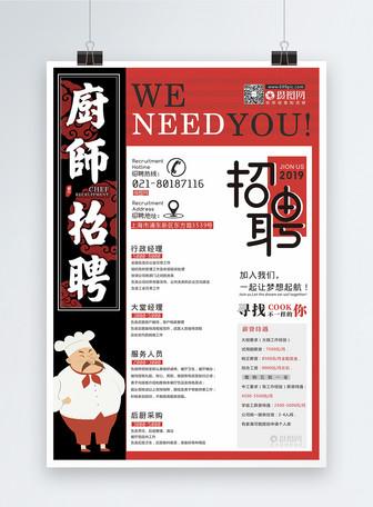 红色简约厨师招聘招聘海报