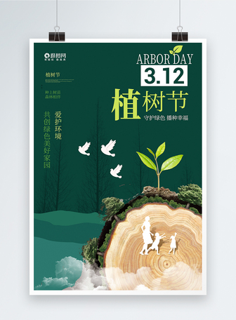 绿色简洁大气植树节海报