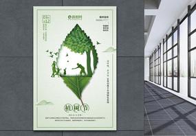简洁创意叶子剪纸风植树节海报图片