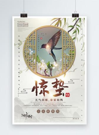 大气中国风惊蛰海报