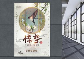 大气中国风惊蛰海报图片