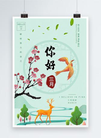 简约中国风你好三月节日海报