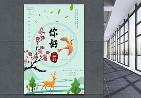 简约中国风你好三月节日海报图片