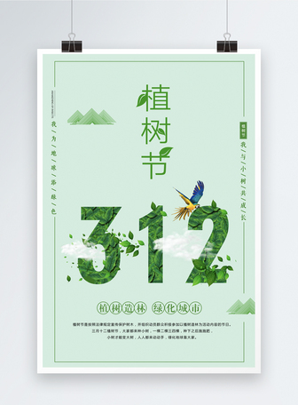 312植树节简洁海报