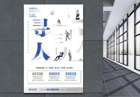 简洁创意寻人招聘海报图片