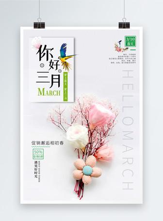 唯美小清新三月你好节日海报