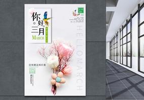 唯美小清新三月你好节日海报图片