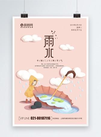 简约小清新可爱手绘风雨水海报
