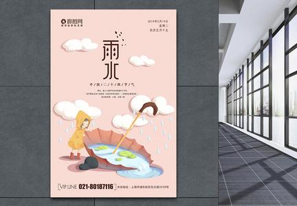 简约小清新可爱手绘风雨水海报图片