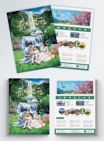 春暖花开春季旅游宣传单