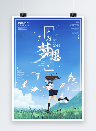 小清新因为梦想励志企业文化海报