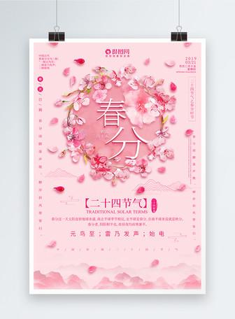 唯美粉色春分二十四节气海报设计