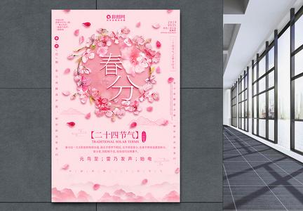 唯美粉色春分二十四节气海报设计图片