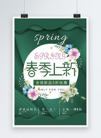绿色春季上新促销海报