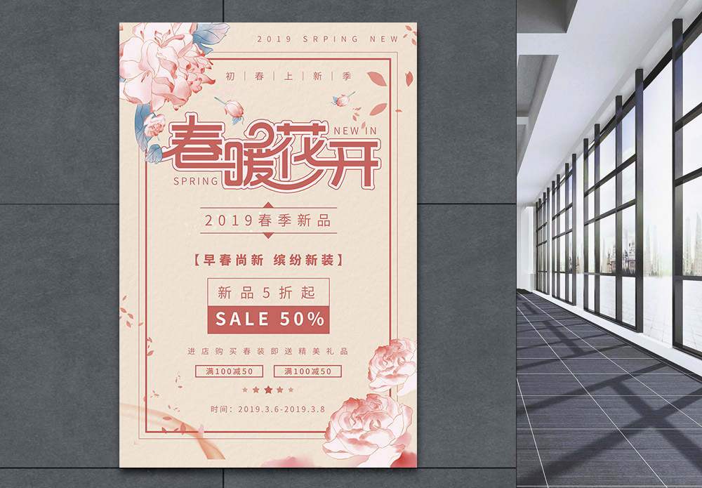春暖花开春季促销海报图片