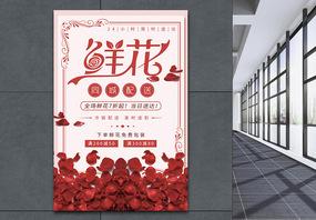 鲜花配送海报图片