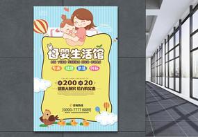 母婴生活馆可爱蓝色卡通海报图片