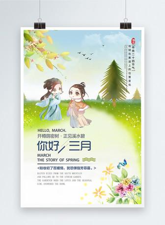 中国风月份三月你好窗外海报