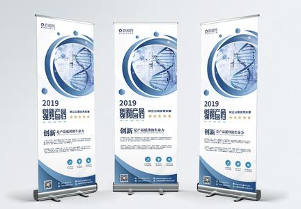 蓝色简约医疗科技公司宣传X展架易拉宝图片