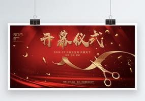 红色创意开幕仪式展板图片