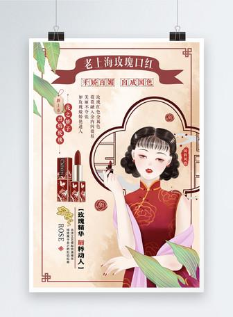 民国风古典美女口红化妆品海报