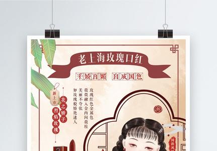 民国风古典美女口红化妆品海报图片