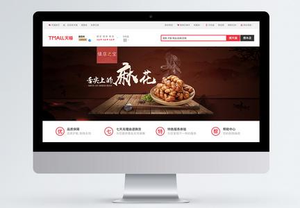 麻花食品小零食淘宝banner设计图片