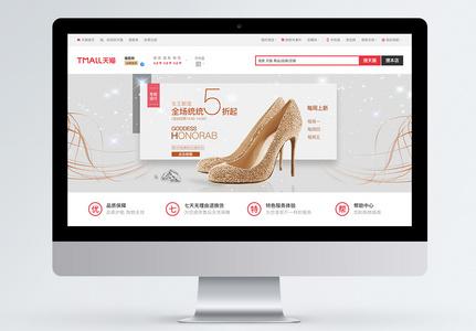 水晶高跟鞋首页banner设计图片