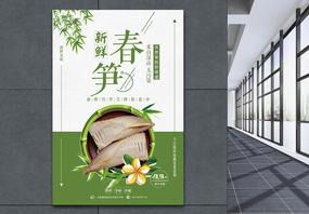 新鲜春笋促销海报图片