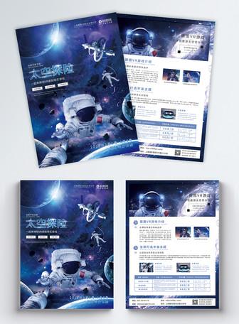 科幻vr虚拟游戏宣传单