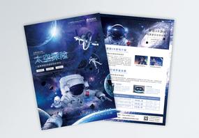 科幻vr虚拟游戏宣传单图片