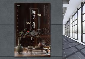 春茶茶韵促销海报图片