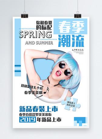 春夏上新潮流趋势海报