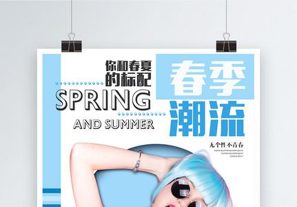 春夏上新潮流趋势海报图片
