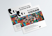 现代创意中国风画册封面图片