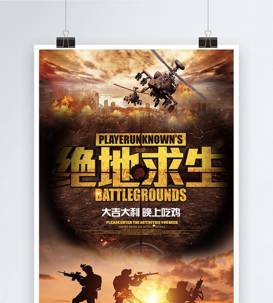 酷炫游戏绝地求生海报设计图片
