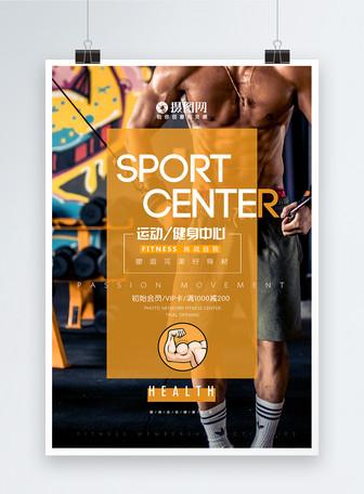 塑形运动健身中心海报