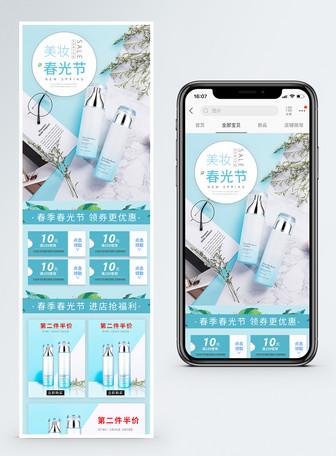 清新美妆春光节时尚美妆促销淘宝手机端模板