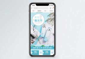 清新美妆春光节时尚美妆促销淘宝手机端模板图片