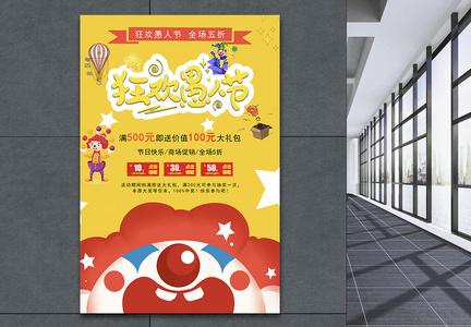 黄色狂欢愚人节节日海报图片
